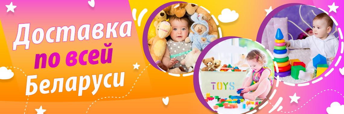 Детские игрушки Полесье в Минске