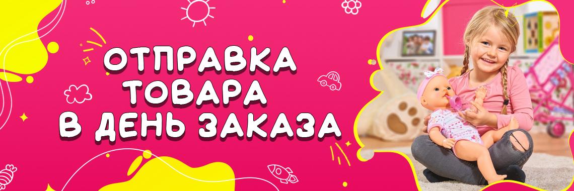 Магазин детских игрушек Полесье