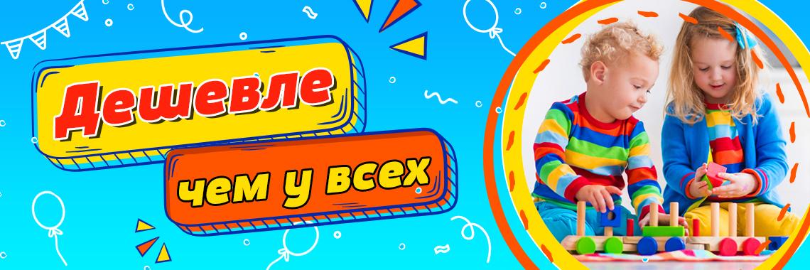 Магазин детских игрушек Towntoys.by