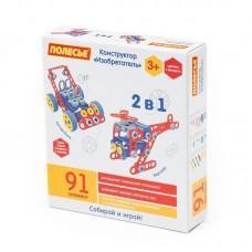 """Детская игрушка Конструктор """"Изобретатель"""" (91 элемент) (в коробке) арт. 72986 Полесье"""
